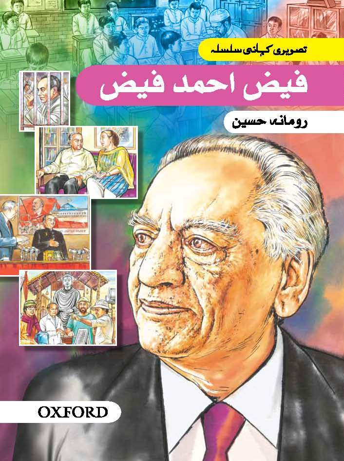 Faiz Ahmed Faiz graphic story series -OUP