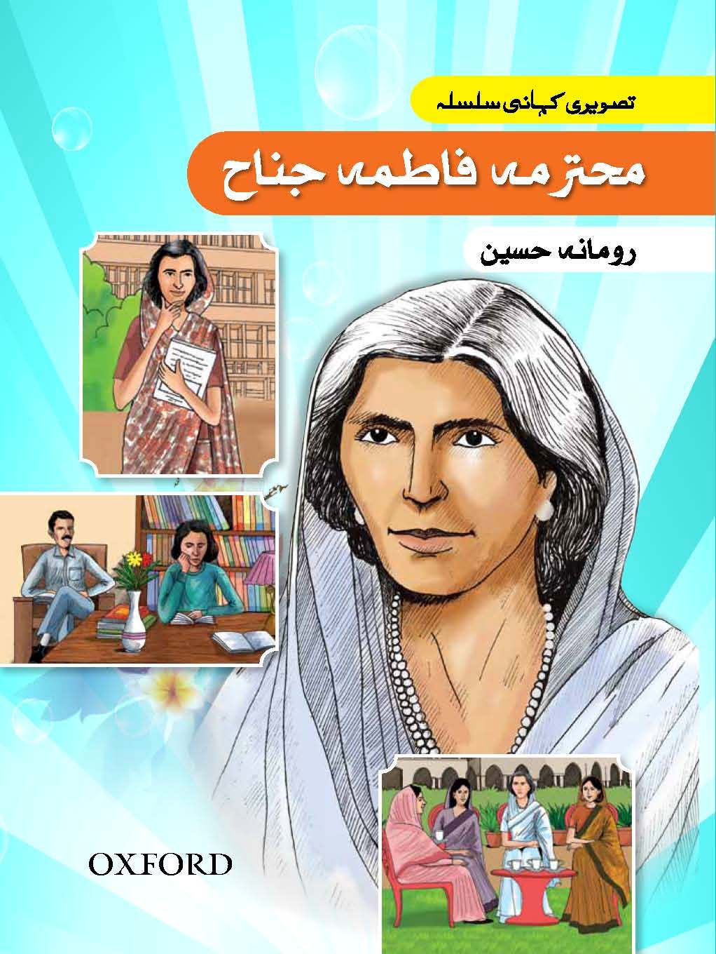 Fatima Jinnah graphic story series-OUP