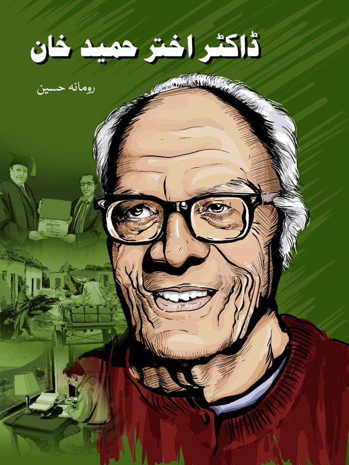 Jang-UBL Award winning Dr Akhtar Hameed Khan graphic story series-OUP