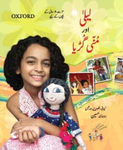 Layla Munni Gudia - First publication of CLF in collaboration with OUP